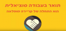 Information Clip - The School of Social Work (Hebrew)